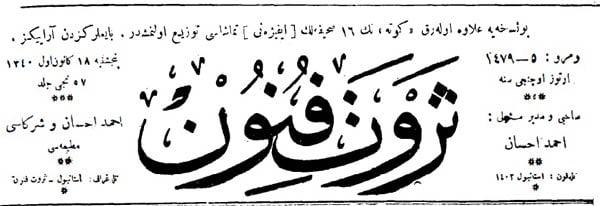 Serveti Fünun, Serveti Fünun Edebiyatı